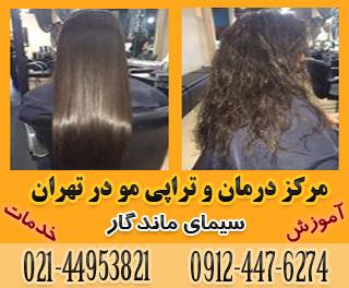 آموزشگاه و آرایشگاه کراتینه و احیای موهای آسیب دیده